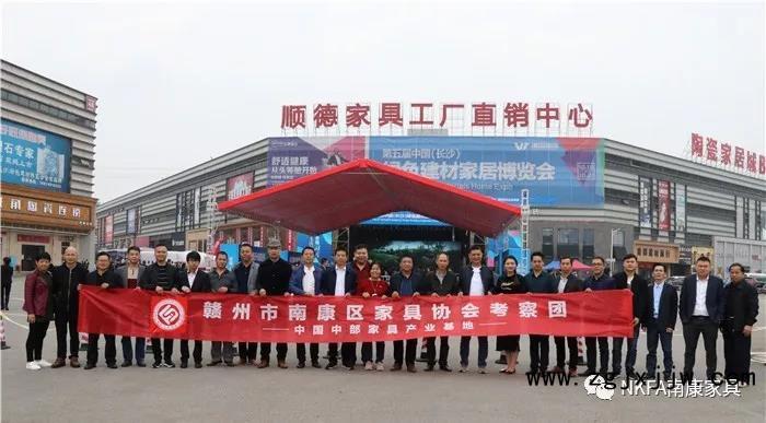 南康区家具协会组织企业赴湖南长沙湾田国际考察