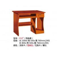 高腾家具810#电脑桌