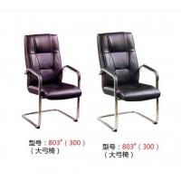 高腾亚博体育官方网803#(大弓椅)