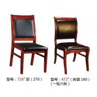 高腾家具726#、472#(会议椅)