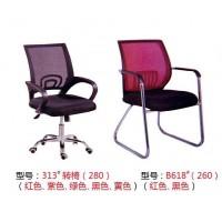 高腾家具313#转椅、B618#(办公椅)