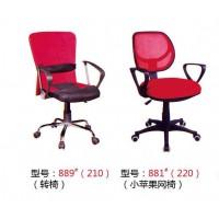 高腾家具889#转椅、881#(小苹果网椅)