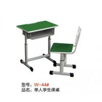 万昌铁床单人学生课桌W-44#