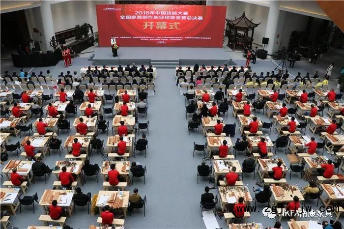 2018年中国技能大赛—全国家具制作职业技能竞赛总决赛在南康开赛