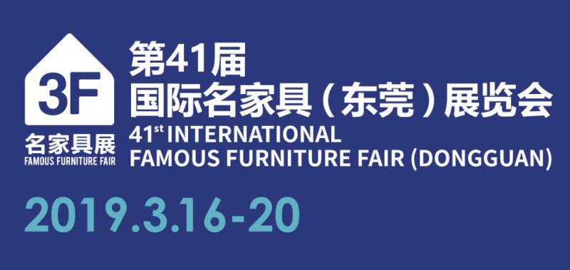 2019年第41届国际名家具(东莞)展览会