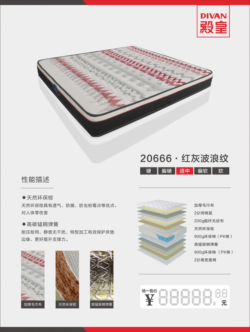 殿皇床垫:20666·红灰波浪纹