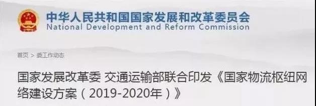 国家发展改革委交通运输部联合印发《国家物流枢纽网络建设方案(2019-2020年)》