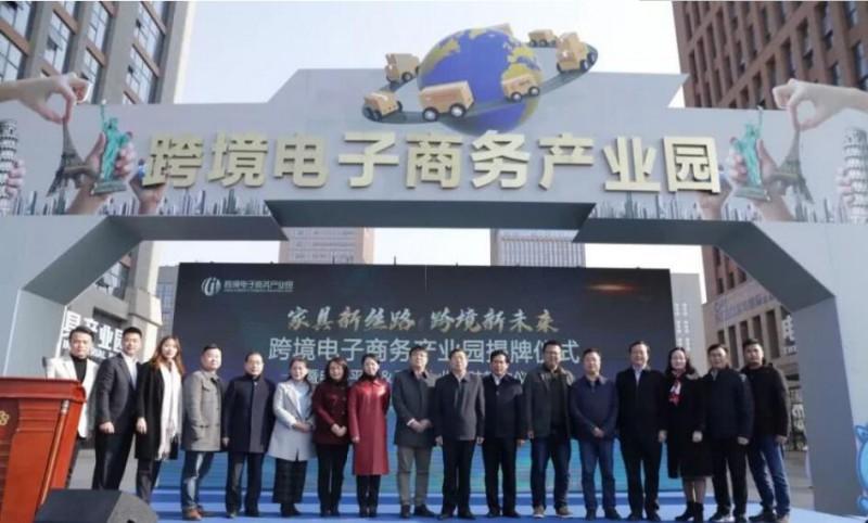 南康市国际家具�_南康家具产业链融入一带一路,跨境电子商务产业园正式揭牌