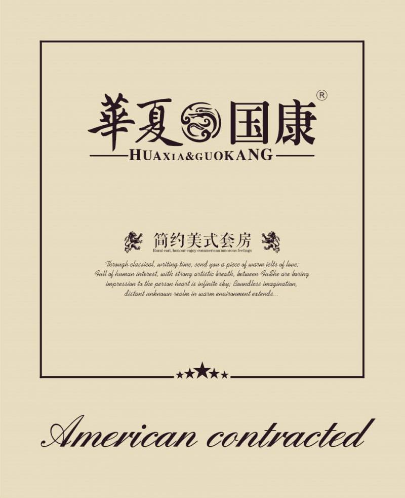 华夏国康品牌介绍