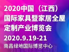 2020中国(江西)家具产业博览会