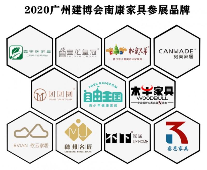 中国建博会 | 南康家具品牌开启疫后首秀,共同聆听品牌之声!
