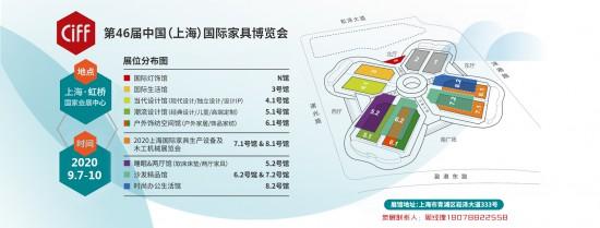 2020年第46届中国(上海)国际家具博览会2