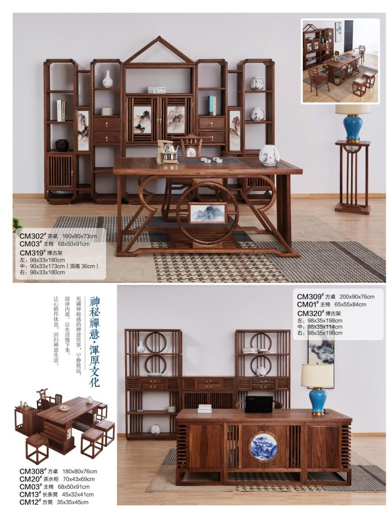 菲百年北美黑胡桃木家具产品3
