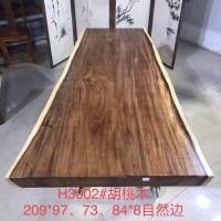 茶友轩H3002#胡桃木大板