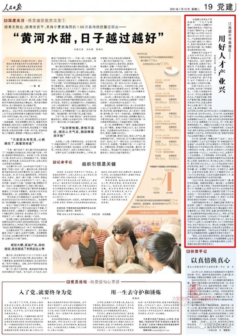 江西赣州市南康区——用好人才产业兴