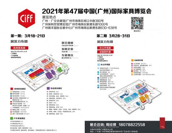 2021年第47届中国(广州)国际家具博览会-中国家博会2