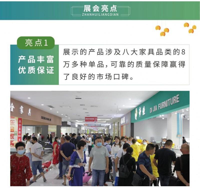 2021年第25届中国(胜芳)全球特色定制家具国际博览会