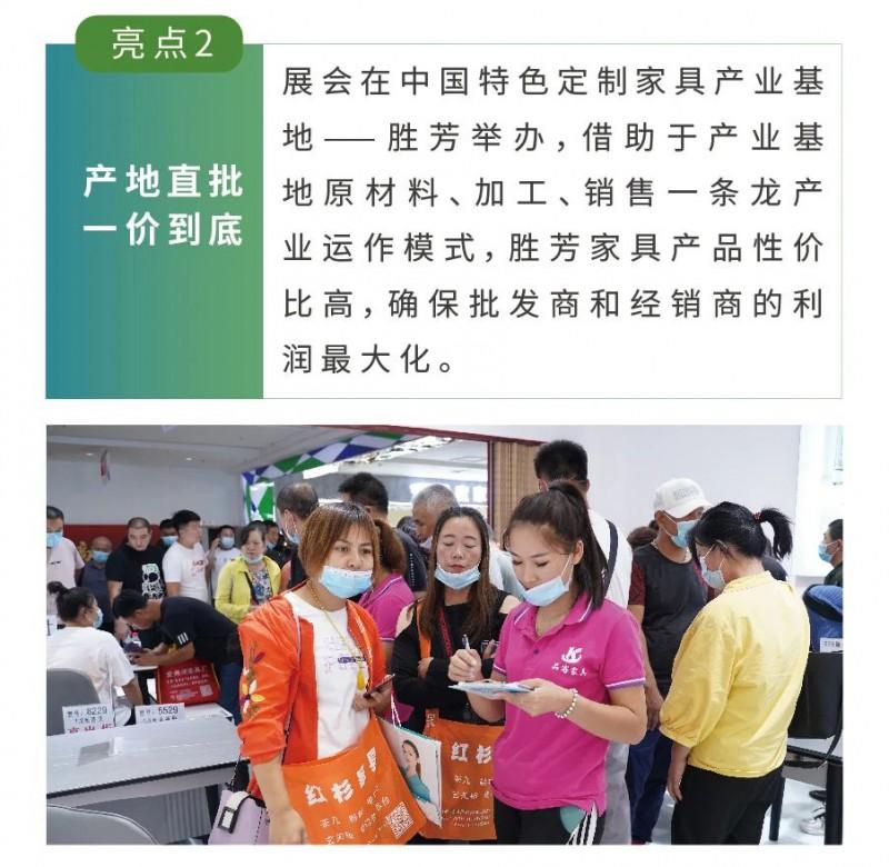 2021年第25届中国(胜芳)全球特色定制家具国际博览会2