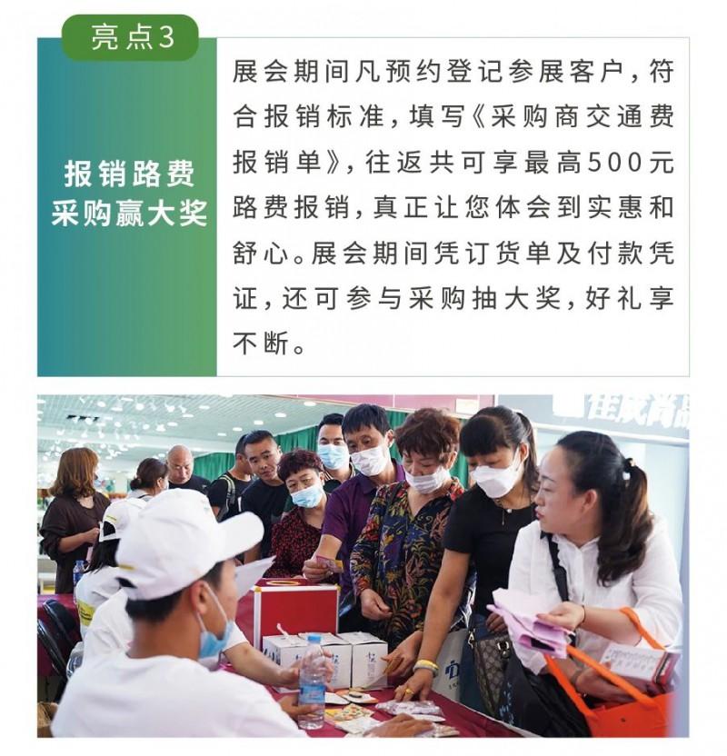 2021年第25届中国(胜芳)全球特色定制家具国际博览会3