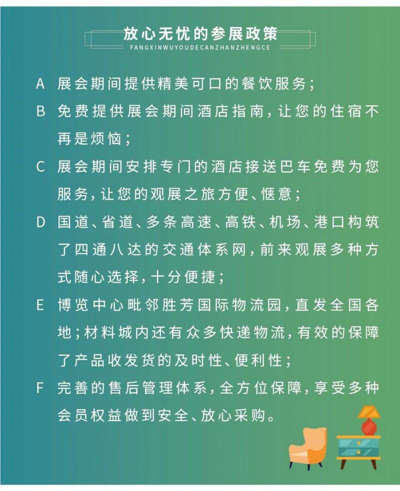2021年第25届中国(胜芳)全球特色定制家具国际博览会7