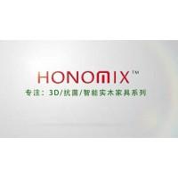 HONOMIX(安米克斯)3D护眼抗菌书桌椅,儿童学习桌、实木书桌厂家,江西安鹏家具有限公司
