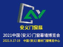 2021江西安义门窗幕墙博览会