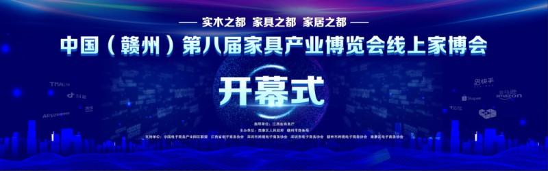 中国第八届家具产业博览会线上家博会
