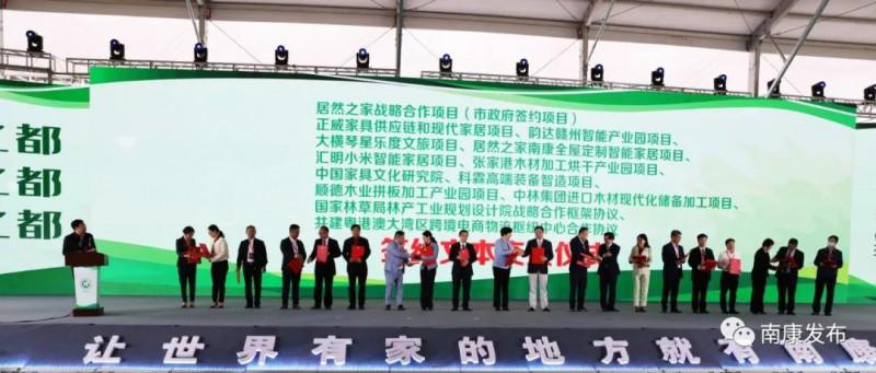 开幕式现场举行了居然之家等13个重大项目签约文本交换仪式