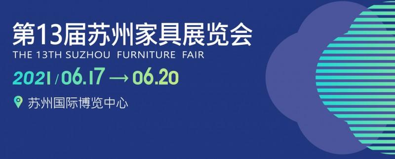 2021年第13届苏州家具展览会