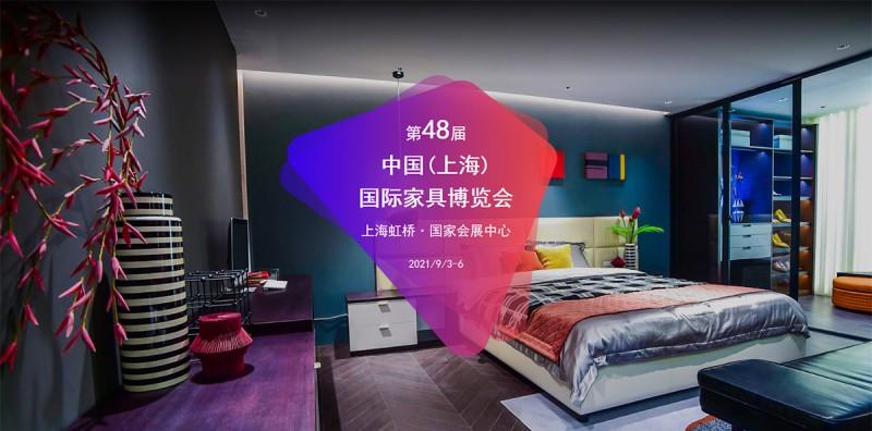 2021第48届中国(上海)国际家具博览会