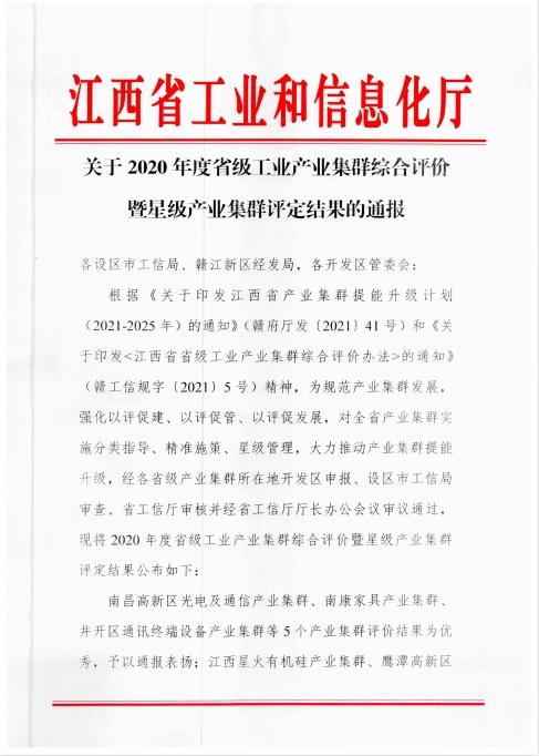 南康家具产业集群全省优秀!五星级!!!