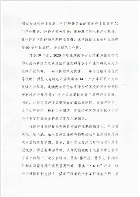 南康家具产业集群全省优秀!五星级!!!2