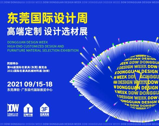 2021东莞国际设计周暨高端定制设计选材展