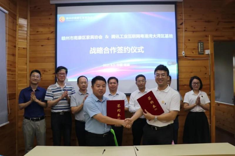 区家具协会与腾讯工业互联网粤港澳大湾区基地签署战略合作协议