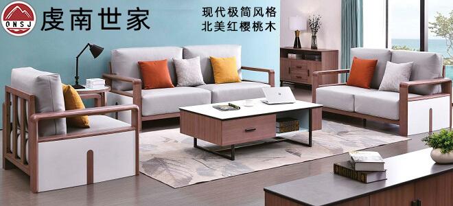 虔南世家·意作现代极简北美红樱桃木家具